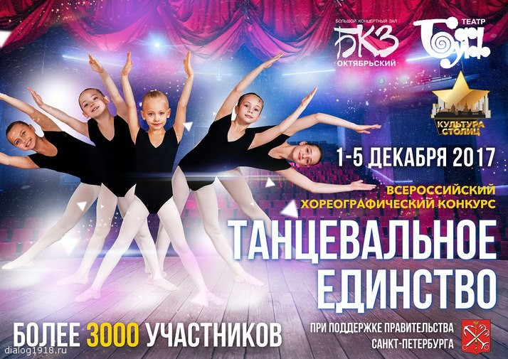 Конкурс по хореографии i заявки