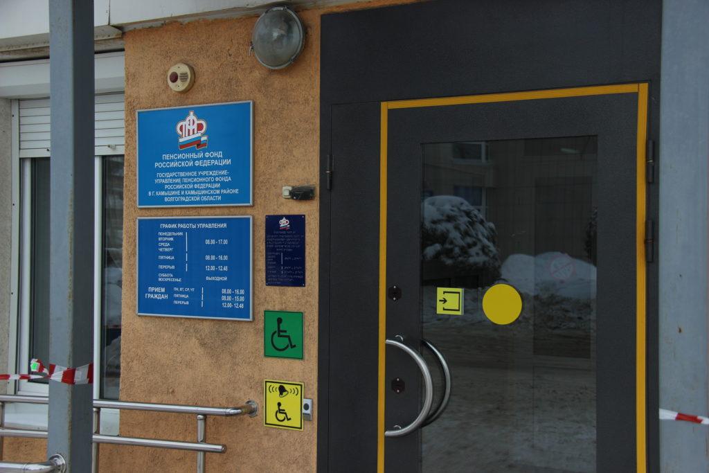 В Волгоградской области в связи с вступлением в силу изменений в законодательстве право на соответствующее увеличение пенсий получили более 108 тыс. пенсионеров с низким уровнем доходов.
