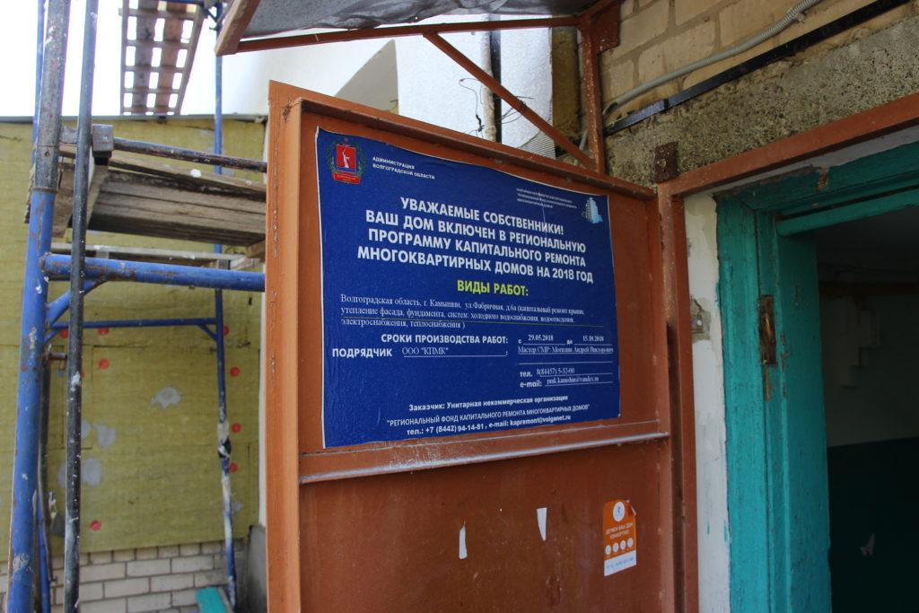 Капитальный ремонт домов в Камышине