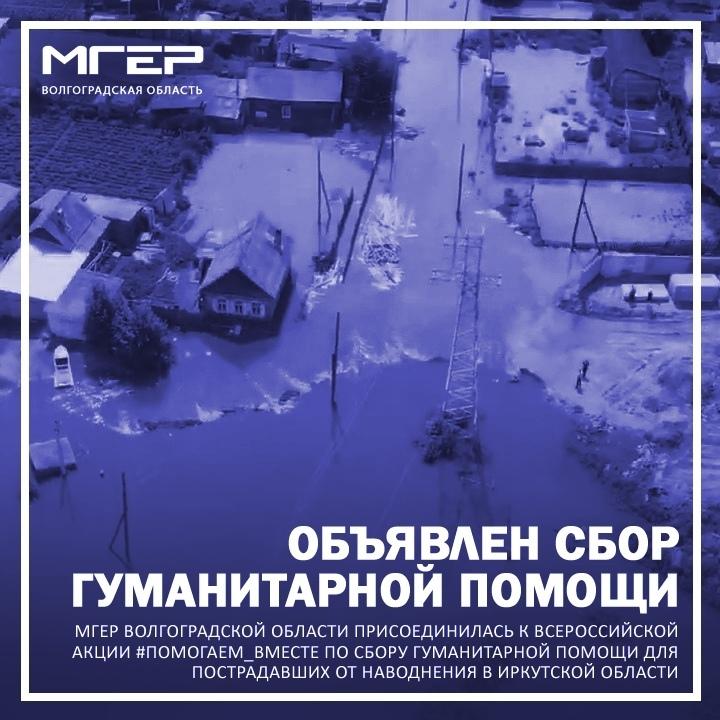 сбор гуманитарной помощи для пострадавших от наводнения в Иркутской области.