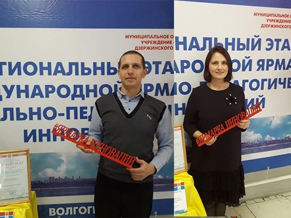 Педагоги Андрей и Юлия вошли в число лучших учителей Волгоградского региона